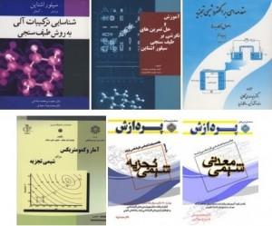 محصولات شیمی