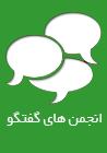 انجمن های گفتگو سایت شیمی زنده